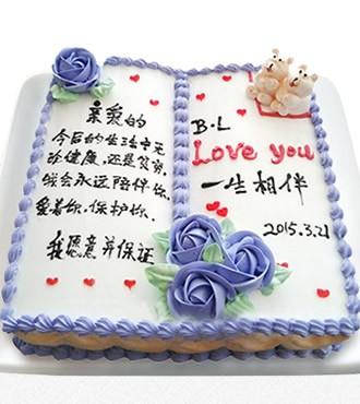 蛋糕:一生相伴
