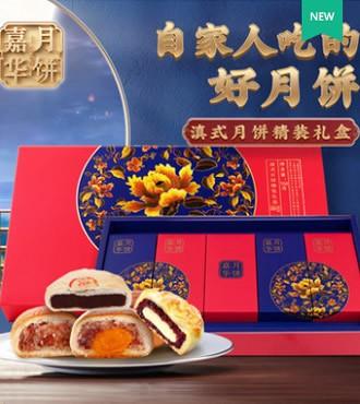 嘉华月饼滇式月饼精装礼盒