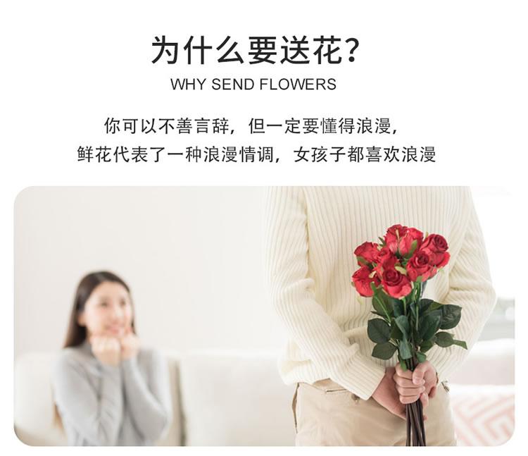 为什么要送花
