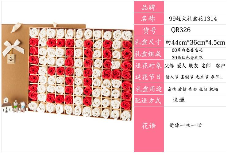玫瑰花香皂肥皂花费列罗巧克力礼盒 99朵红白花