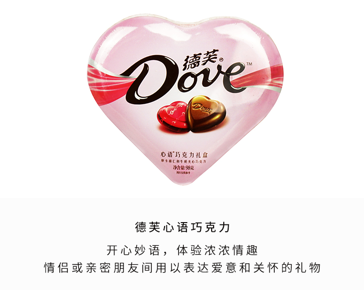 红玫瑰11枝,粉色(或者紫色)勿忘我0.3扎,栀子叶适量搭配;德芙心语巧克力98克