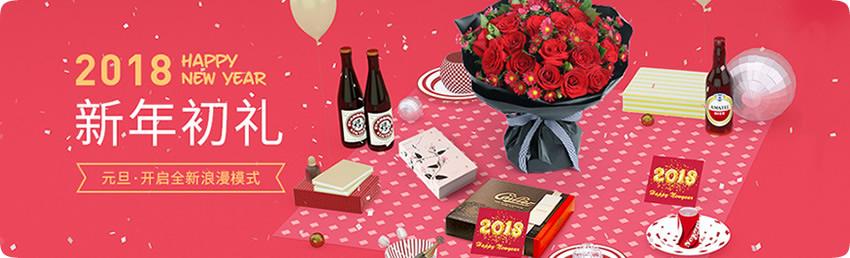 元旦推荐鲜花,元旦节鲜花蛋糕,元旦节鲜花礼品,元旦节预定,送花,预定鲜花,速递鲜花礼品