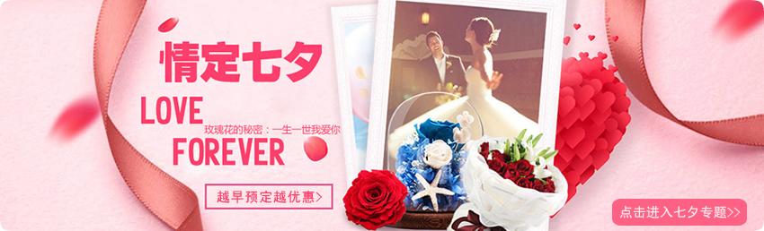 情人节推荐鲜花,情人节鲜花蛋糕,情人节鲜花礼品,情人节预定,送花,预定鲜花,速递鲜花礼品