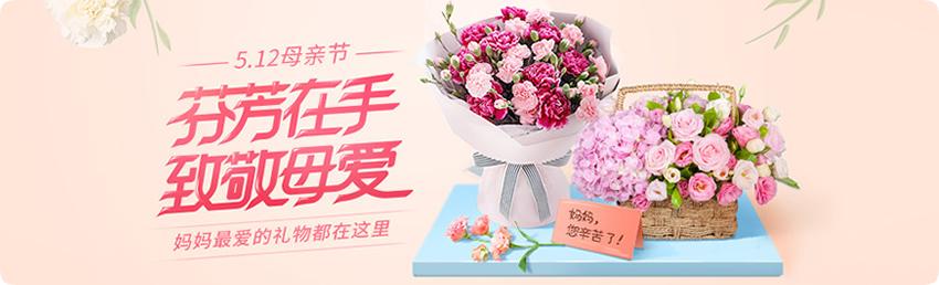 鲜花,母亲节鲜花,母亲节鲜花礼品,母亲节送花,预定母亲节鲜花,母亲节速递鲜花礼品