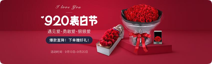 920推荐鲜花,920表白鲜花蛋糕,920表白鲜花礼品,920表白预定,送花,预定鲜花,速递鲜花礼品