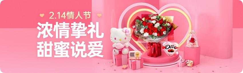 214情人节推荐鲜花,情人节鲜花+蛋糕,情人节鲜花礼品,情人节预定,情人节送花,预定鲜花,速递鲜花礼品,情人节鲜花礼品
