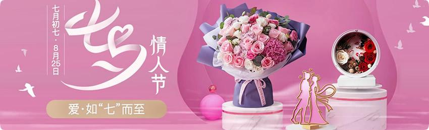 七夕情人节推荐鲜花,七夕情人节鲜花+蛋糕,七夕情人节鲜花礼品