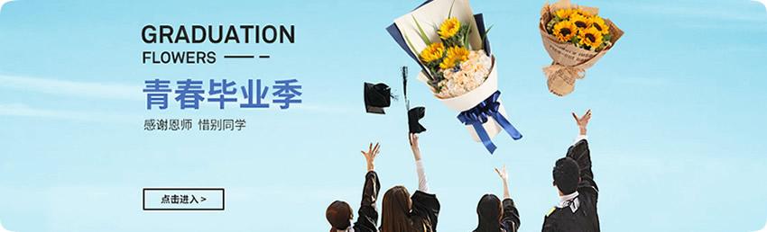 毕业季推荐鲜花,毕业季鲜花+蛋糕,毕业季鲜花礼品