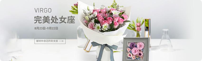 处女座推荐鲜花,鲜花+蛋糕,处女座鲜花礼品,处女座预定,处女座送花,预定鲜花,速递鲜花礼品,处女座鲜花礼品