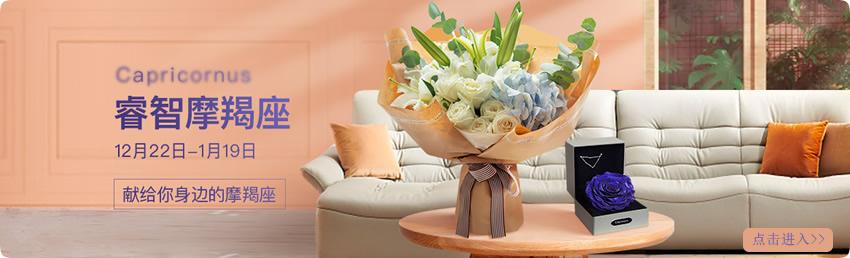 摩羯座推荐鲜花,鲜花+蛋糕,摩羯座鲜花礼品,摩羯座预定,摩羯座送花,预定鲜花,速递鲜花礼品,摩羯座鲜花礼品