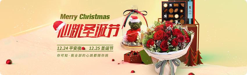 圣诞节推荐鲜花,圣诞节鲜花蛋糕,圣诞节鲜花礼品,圣诞节预定,送花,预定鲜花,速递鲜花礼品