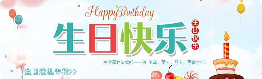 生日推荐鲜花,生日鲜花+蛋糕,生日鲜花礼品,生日预定,生日送花,预定鲜花,速递鲜花礼品,生日鲜花礼品
