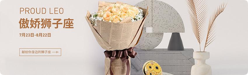 狮子座推荐鲜花,鲜花+蛋糕,狮子座鲜花礼品,狮子座预定,狮子座送花,预定鲜花,速递鲜花礼品,狮子座鲜花礼品