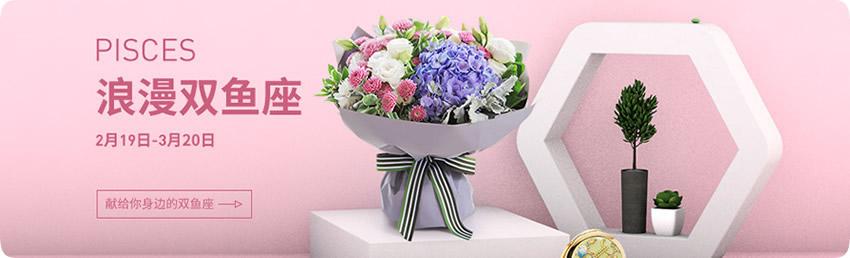 双鱼座推荐鲜花,鲜花+蛋糕,双鱼座鲜花礼品,双鱼座预定,双鱼座送花,预定鲜花,速递鲜花礼品,双鱼座鲜花礼品
