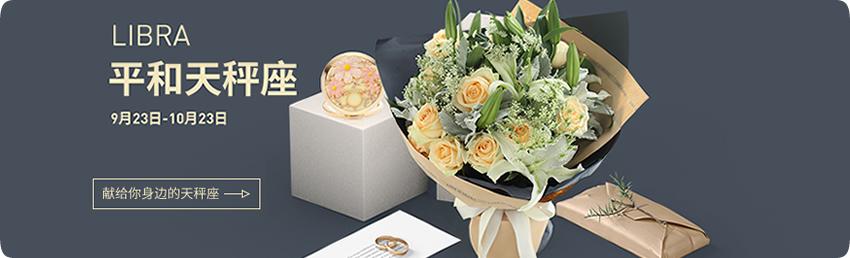 天秤座推荐鲜花,鲜花+蛋糕,天秤座鲜花礼品,天秤座预定,天秤座送花,预定鲜花,速递鲜花礼品,天秤座鲜花礼品