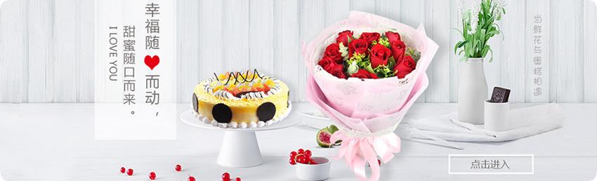 鲜花蛋糕组合,鲜花+蛋糕,鲜花蛋糕鲜花礼品,鲜花蛋糕预定,鲜花蛋糕送花,预定鲜花,速递鲜花礼品